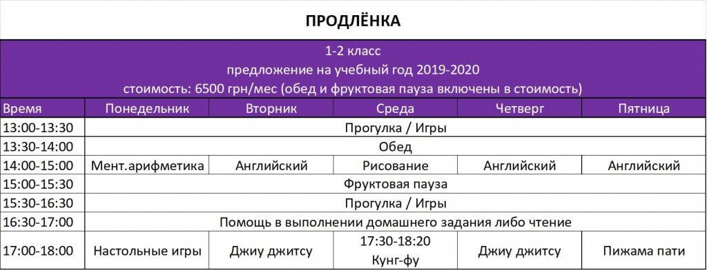 Продленка_сайт